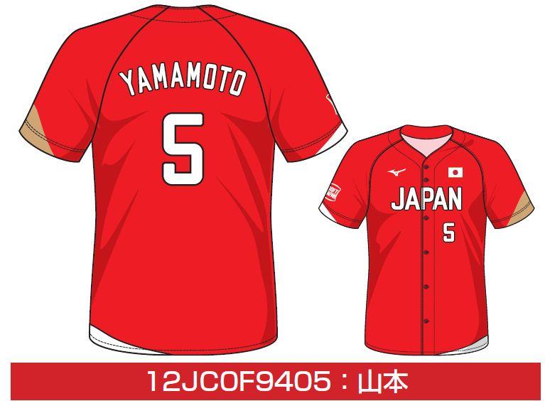 SOFT JAPANレプリカユニフォーム[ユニセックス] (5/山本)