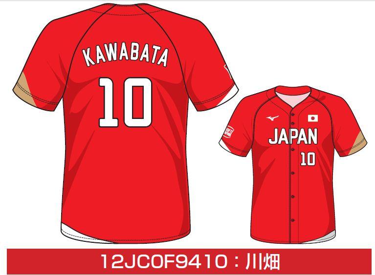 SOFT JAPANレプリカユニフォーム[ユニセックス] 番号/個人名あり (10/川畑)
