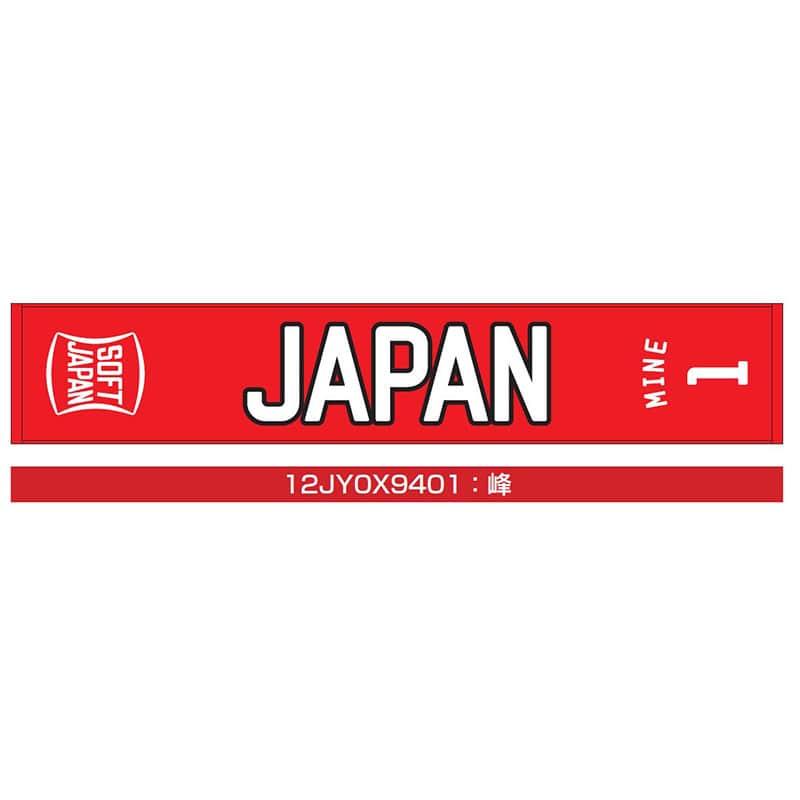 SOFT JAPANマフラータオル (1/峰)