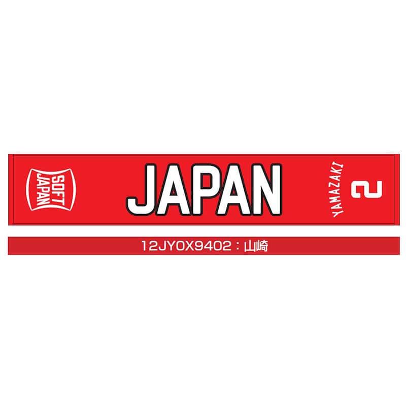 SOFT JAPANマフラータオル (2/山崎)