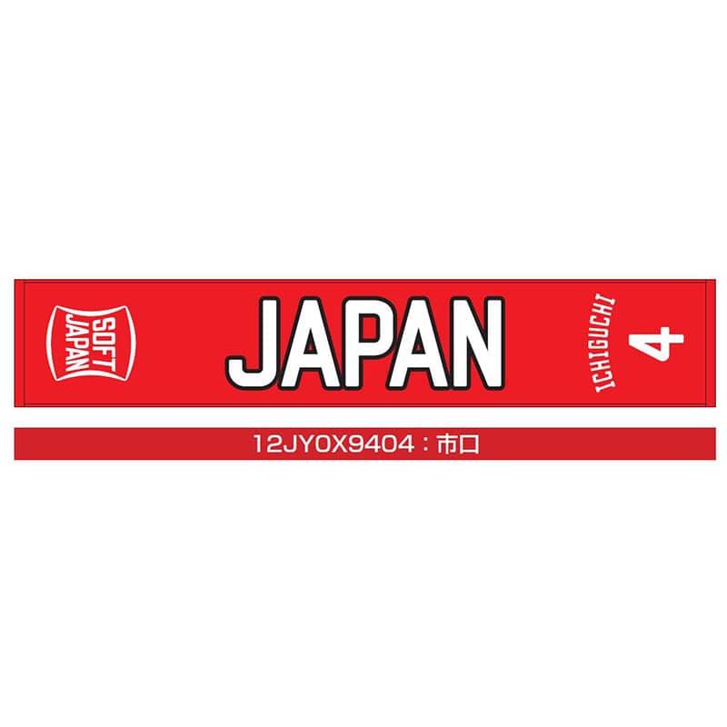 SOFT JAPANマフラータオル (4/市口)