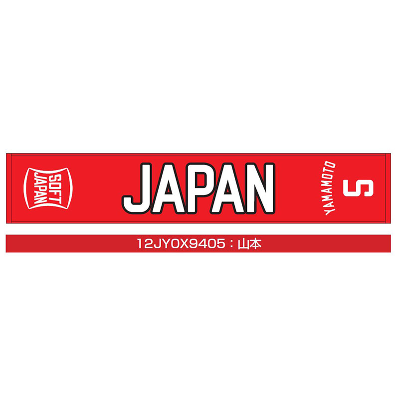 SOFT JAPANマフラータオル 番号/個人名あり (5/山本)