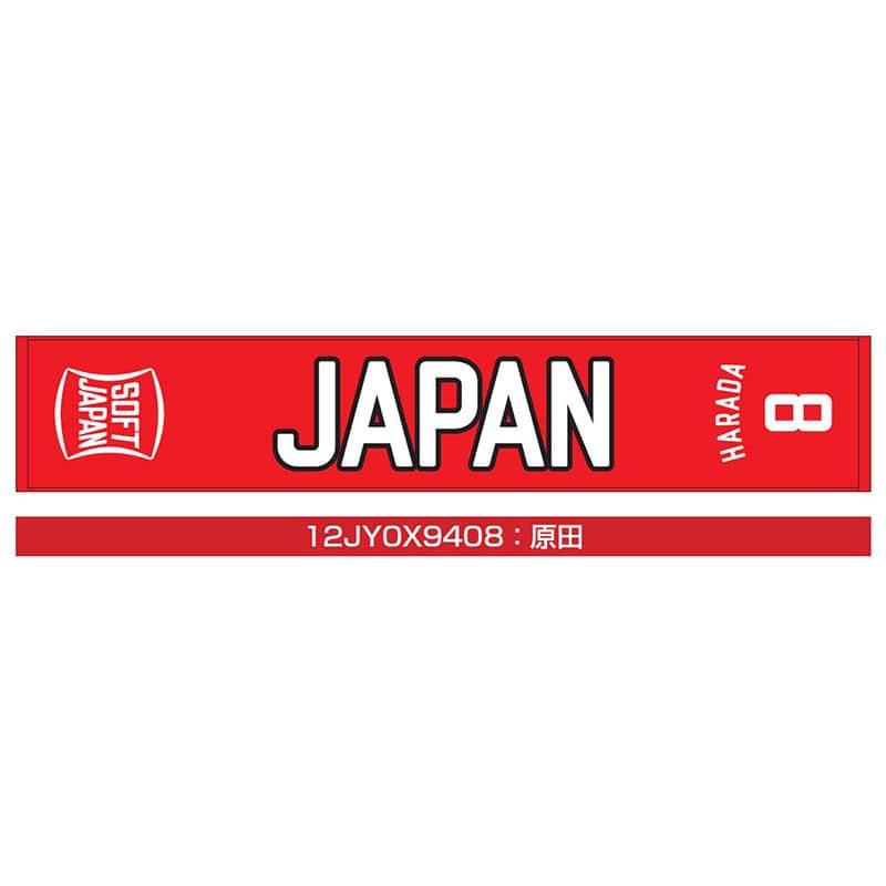 SOFT JAPANマフラータオル 番号/個人名あり (8/原田)