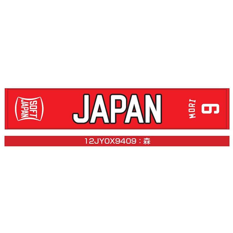 SOFT JAPANマフラータオル 番号/個人名あり (9/森)