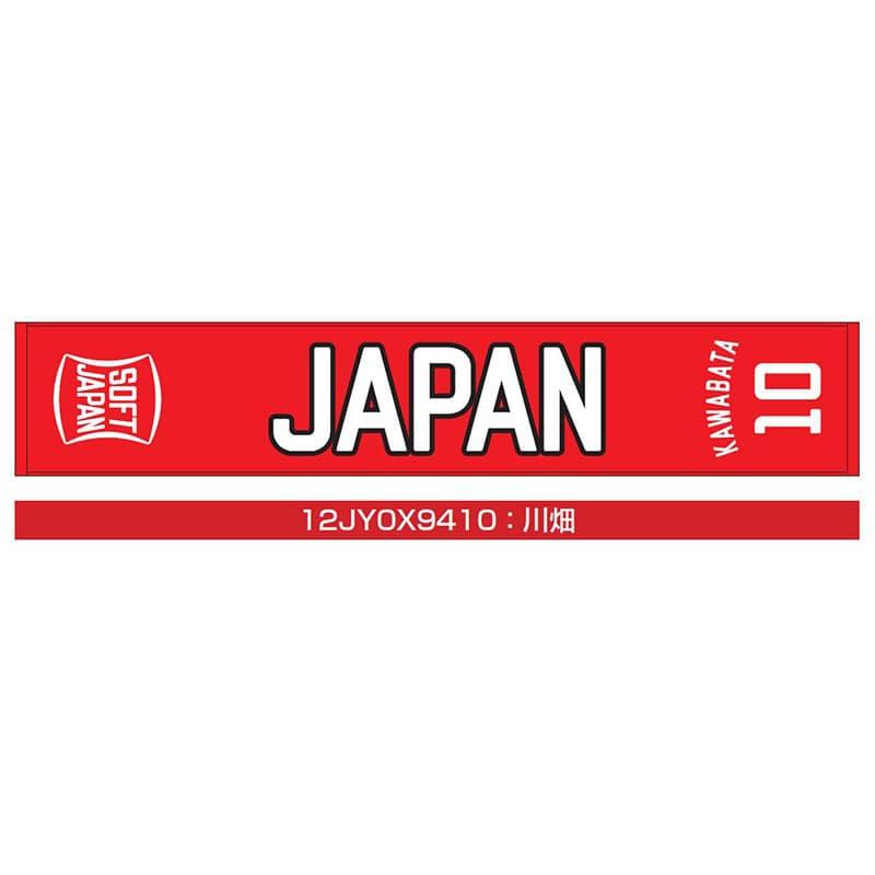 SOFT JAPANマフラータオル 番号/個人名あり (10/川畑)