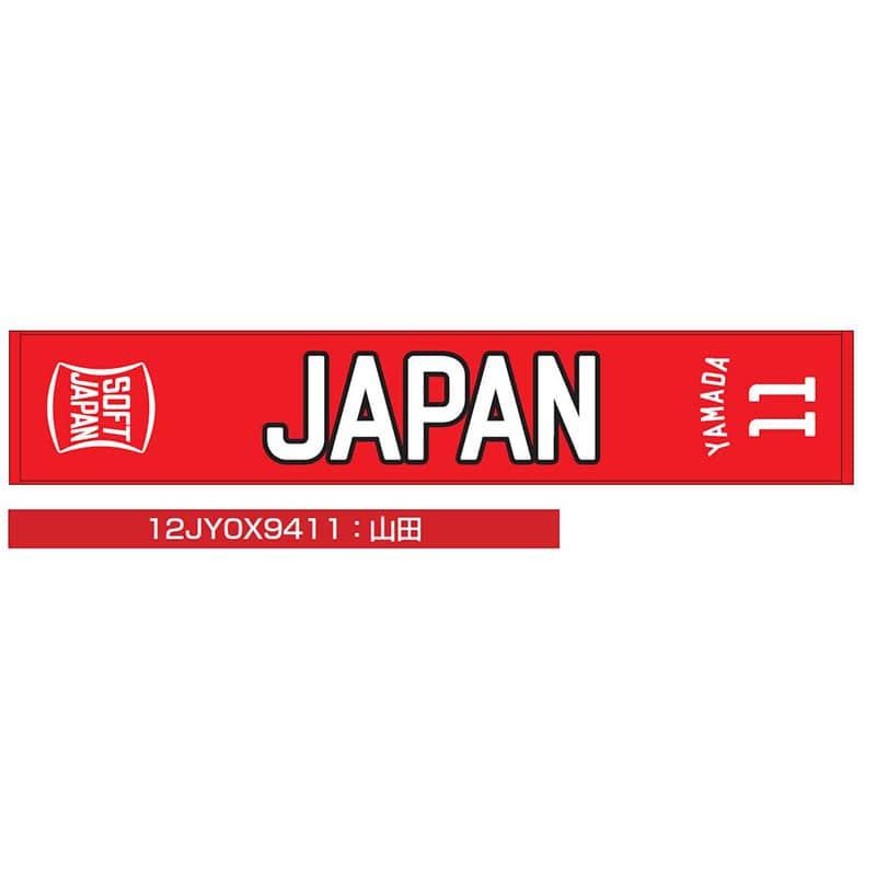 SOFT JAPANマフラータオル 番号/個人名あり (11/山田)