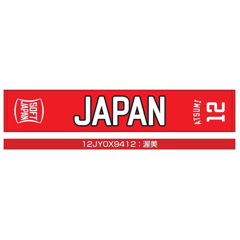SOFT JAPANマフラータオル 番号/個人名あり (12/渥美)