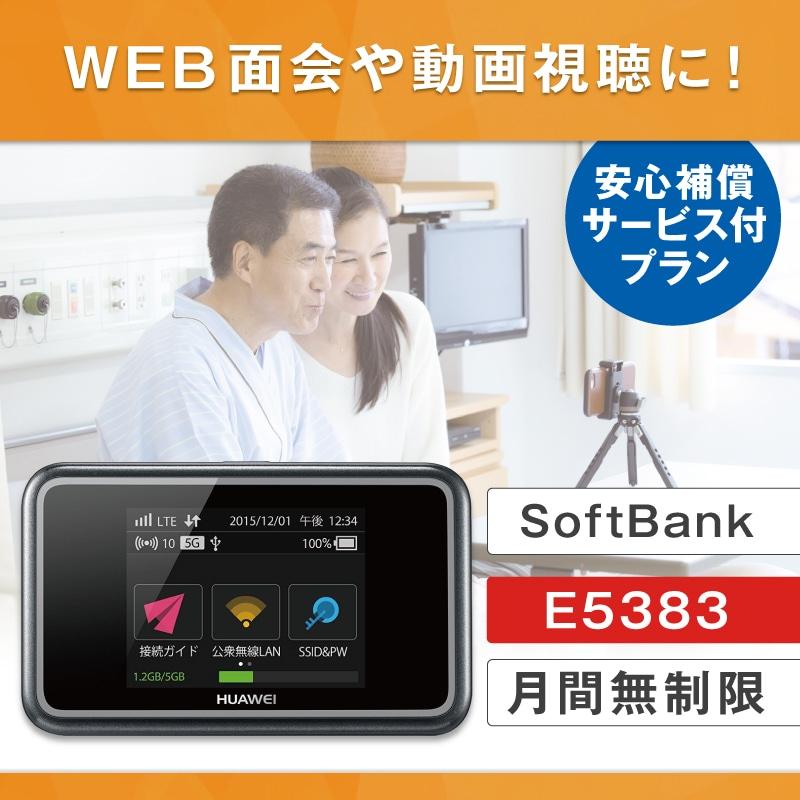 Softbank E5383 無制限 30日間レンタル補償付きプラン
