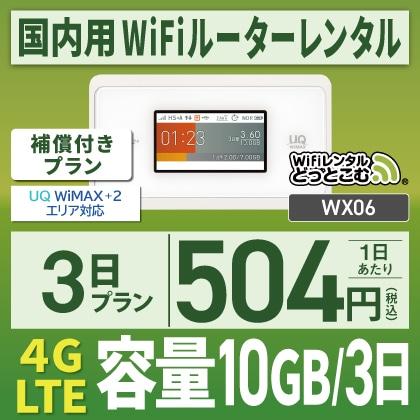 WiMAX WX06  10GB/3日 3日間レンタル補償付きプラン