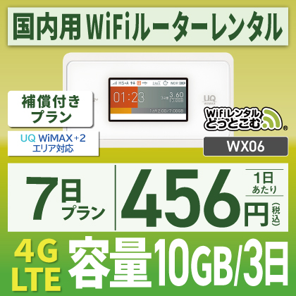 WiMAX WX06  10GB/3日 7日間レンタル補償付きプラン