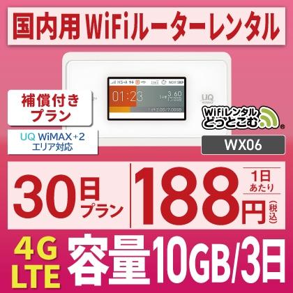WiMAX WX06  10GB/3日 30日間レンタル補償付きプラン
