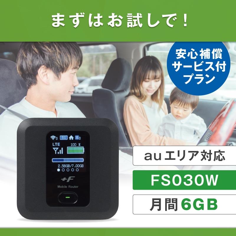 au FS030  6GB  30日間レンタル補償付きプラン