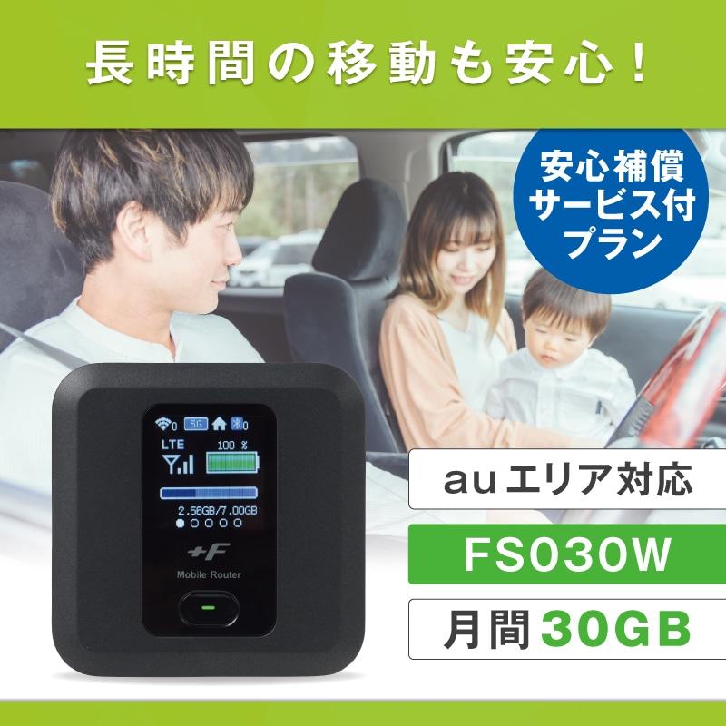 au FS030  30GB  30日間レンタル補償付きプラン