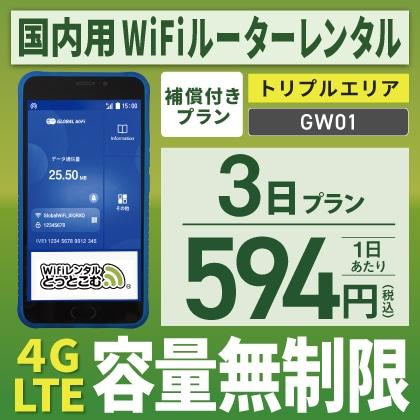 GW01 無制限 トリプルエリア対応 3日間レンタル補償付きプラン