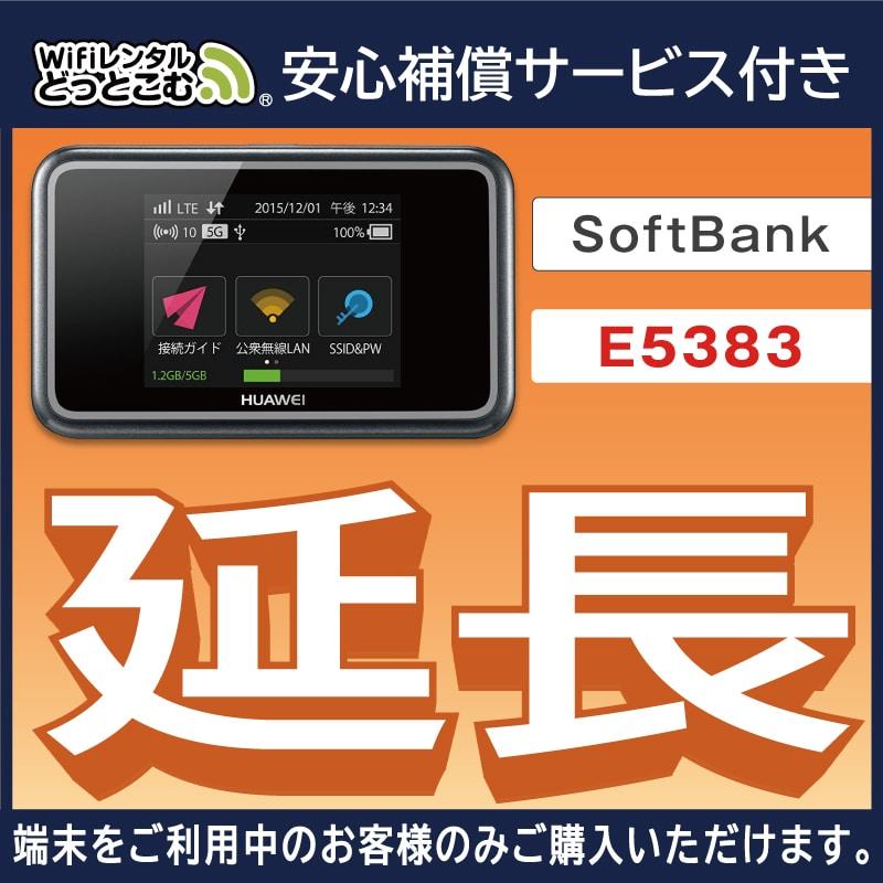 延長専用 Softbank E5383 無制限 1日間レンタル補償付きプラン
