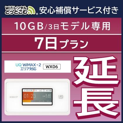 延長専用 WiMAX WX06  10GB/3日 7日間レンタル補償付きプラン