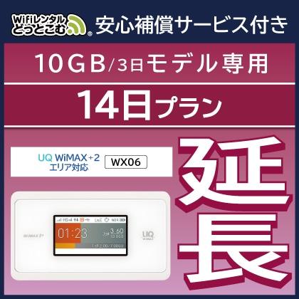 延長専用 WiMAX WX06  10GB/3日 14日間レンタル補償付きプラン