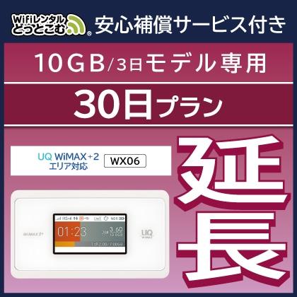 延長専用 WiMAX WX06  10GB/3日 30日間レンタル補償付きプラン