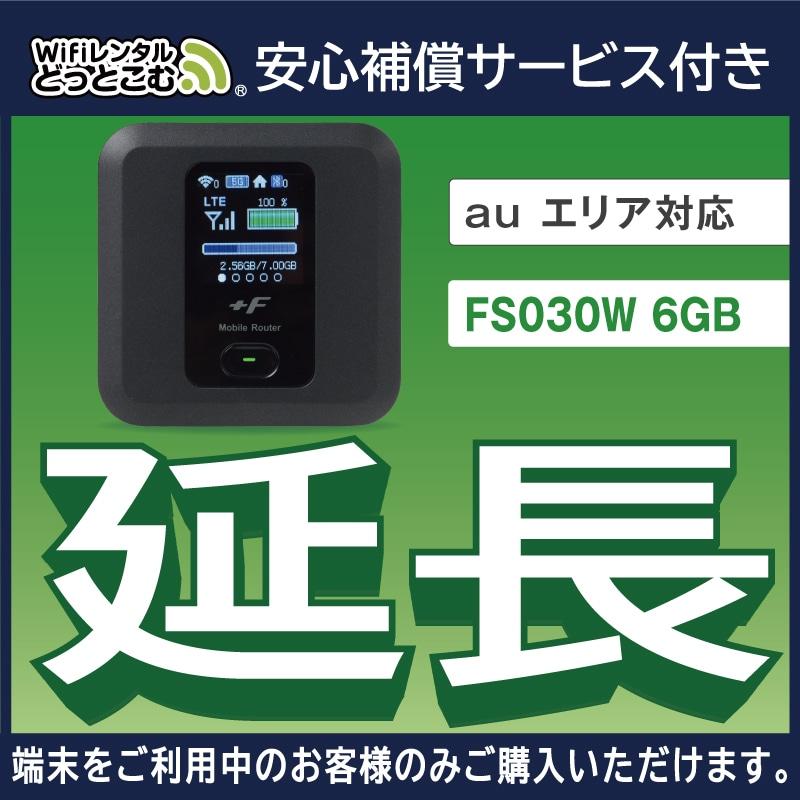 延長専用 au FS030 6GB 14日間レンタル補償付きプラン