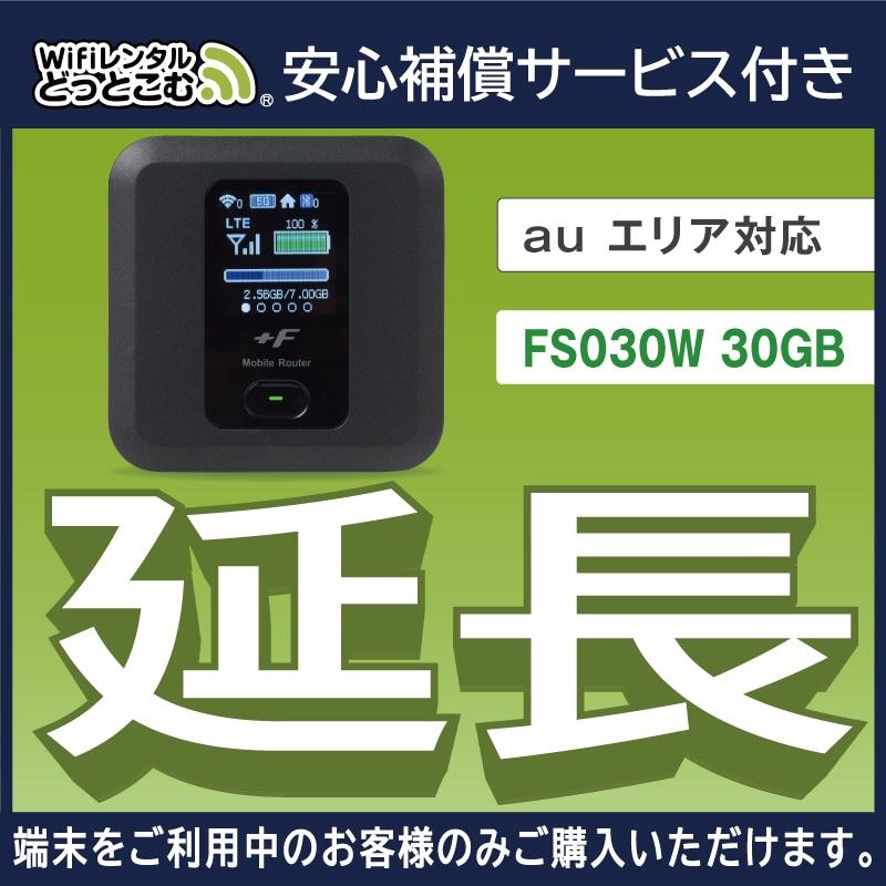 延長専用 au FS030 30GB 30日間レンタル補償付きプラン