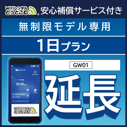 延長専用 GW01 無制限 トリプルエリア対応 1日間レンタル補償付きプラン