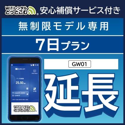 延長専用 GW01 無制限 トリプルエリア対応 7日間レンタル補償付きプラン