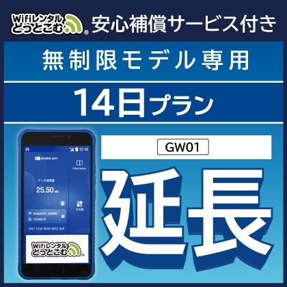 延長専用 GW01 無制限 トリプルエリア対応 14日間レンタル補償付きプラン