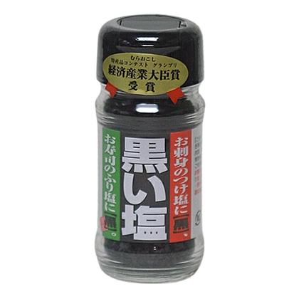 男鹿工房 男鹿半島の塩 黒い塩