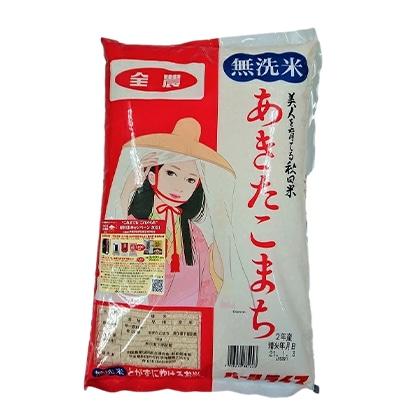 【新米】令和2年産あきたこまち 5kg 無洗米