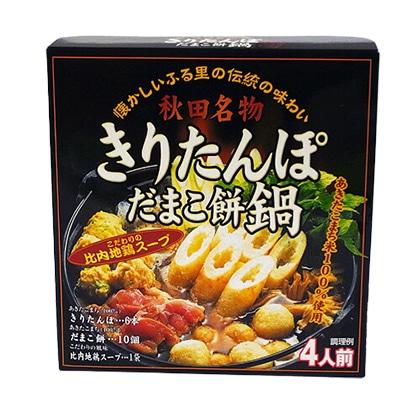 秋田県産(株) きりたんぽだまこ餅鍋セット 4人前