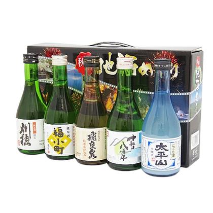 秋田県酒類卸企画 秋田地酒めぐり 300ml×5本