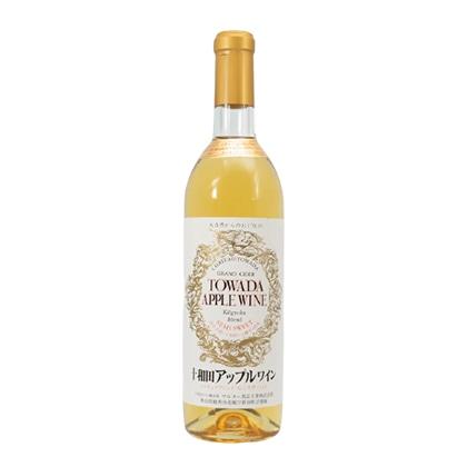 マルコー食品工業 十和田アップルワイン コウギョクブレンド セミスウィート 720ml
