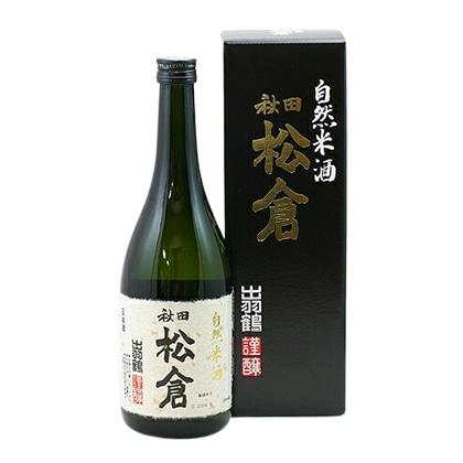 秋田清酒 出羽鶴 自然米酒 松倉 720ml