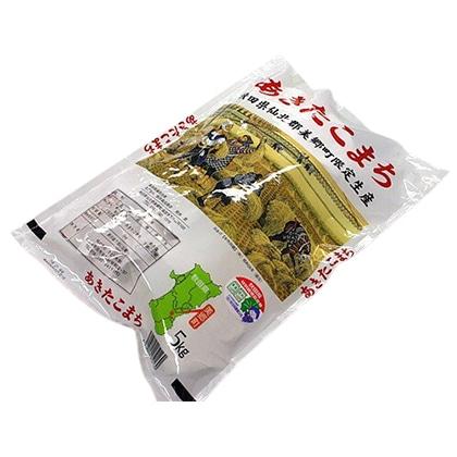 さとう米穀 令和3年産 あきたこまち特別栽培米 5kg 勝平得之パッケージ!