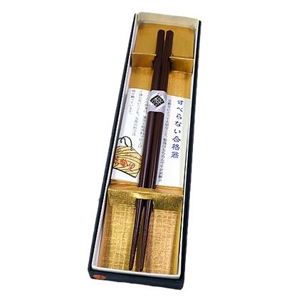 秋田県漆器工業協同組合 川連塗 すべらない合格箸(朱)