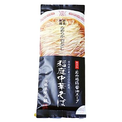 佐藤養悦本舗 稲庭中華そば 2人前 無添加比内地鶏醤油スープ付