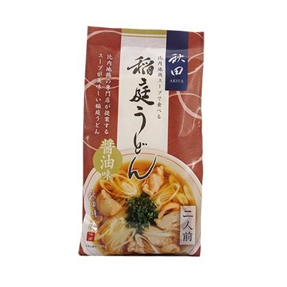 秋田味商 比内地鶏スープで食べる稲庭うどん「醤油味」2人前
