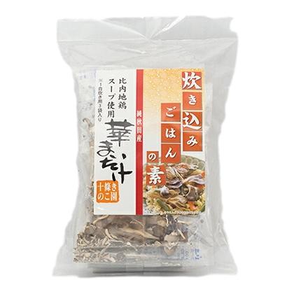十條きのこ園 純秋田産まいたけ 炊き込みご飯の素 3袋 比内地鶏スープ使用