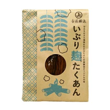 安藤醸造 いぶり麹たくあん 150g