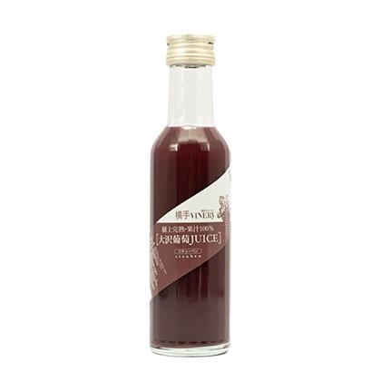 横手市観光協会 横手ヴァイナリー 大沢葡萄ジュース(スチューベン)180ml 樹上完熟・果汁100%