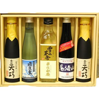 秋田の地酒のみくらべCセット 180ml×5本セット