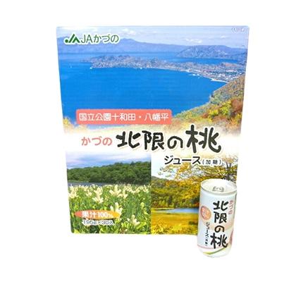 JAかづの 北限の桃ジュース(加糖)箱30本入り