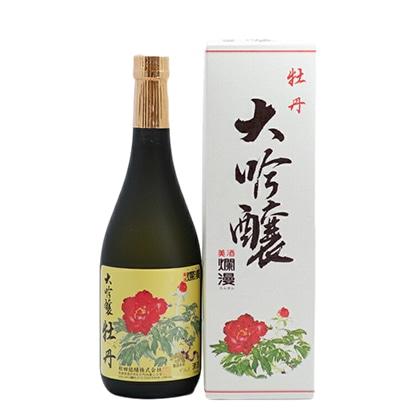 爛漫 大吟醸酒 牡丹 720ml