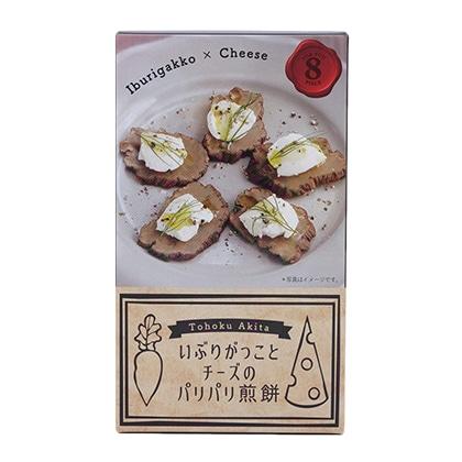 四季彩 いぶりがっことチーズのパリパリ煎餅8枚入