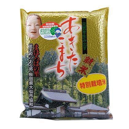 令和3年産あきたこまち1.25kg〜特別栽培米〜