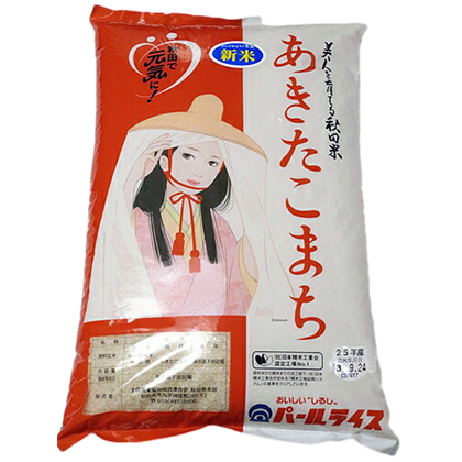 【新米】令和3年産あきたこまち 2kg 無洗米