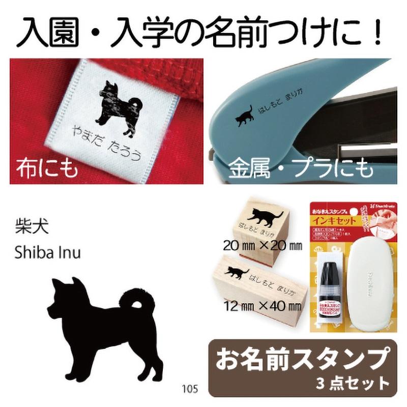 お名前スタンプ 柴犬(105)