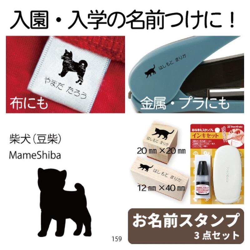 お名前スタンプ 柴犬(豆柴)(159)