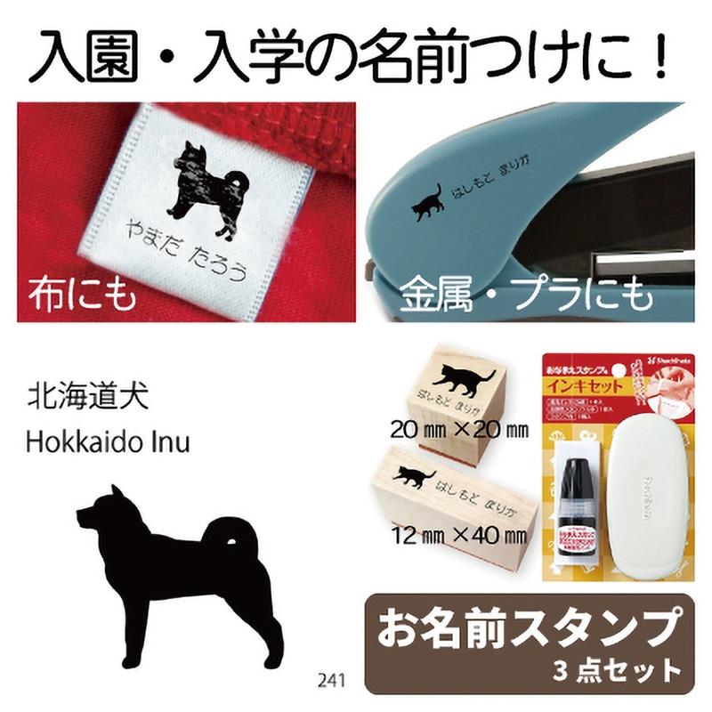お名前スタンプ 北海道犬(241)