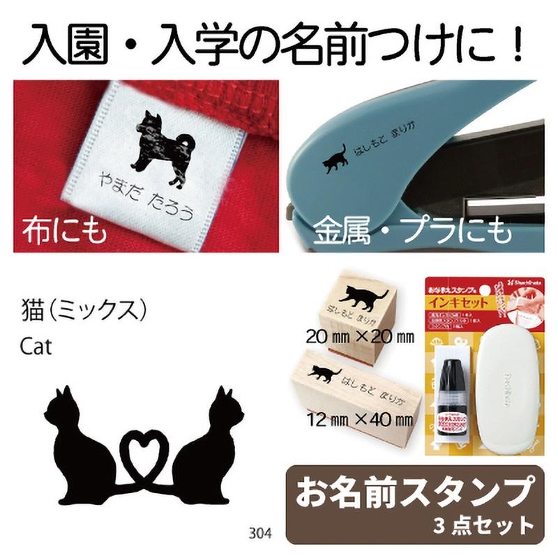 お名前スタンプ 猫(ミックス)(304)
